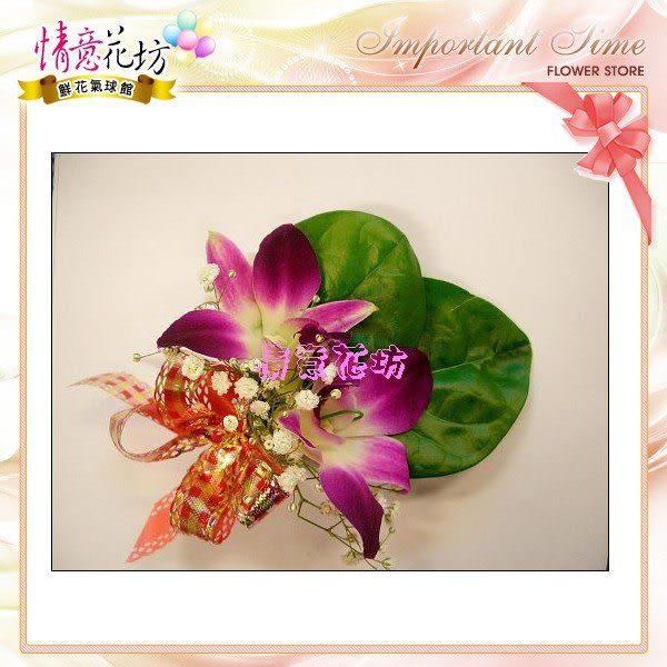 (YD-21)婚禮會場必備婚禮小物~婚禮&活動用胸花(石斛蘭/玫瑰花)每組80元~