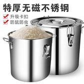 不銹鋼米桶儲米箱防蟲防潮面桶50 30 斤密封大米缸家用密封裝米桶