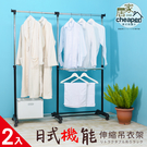 【居家cheaper】日式機能伸縮吊衣架-2入 /吊衣架/衣桿架/曬衣架/曬乾架/雙桿衣架/鹽燈