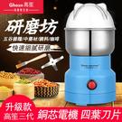 研磨機 磨豆機 磨咖啡豆機 110V五穀...