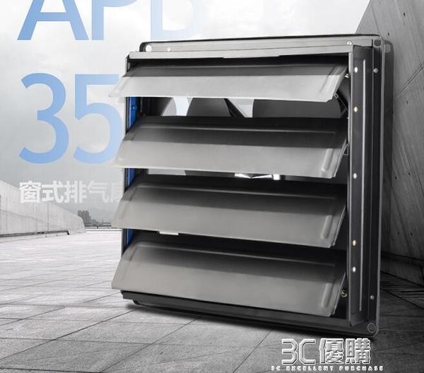 排風扇廚房抽風機家用抽油煙風扇百葉窗式靜音換氣扇強力排氣扇 3C優購