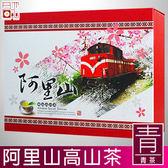 【名池茶業】阿里山手採高山茶茶葉禮盒(阿里山櫻花款)
