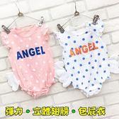 【韓版童裝】彈力點點ANGEL立體翅膀連身衣/包屁衣-粉/白【BB17041410】