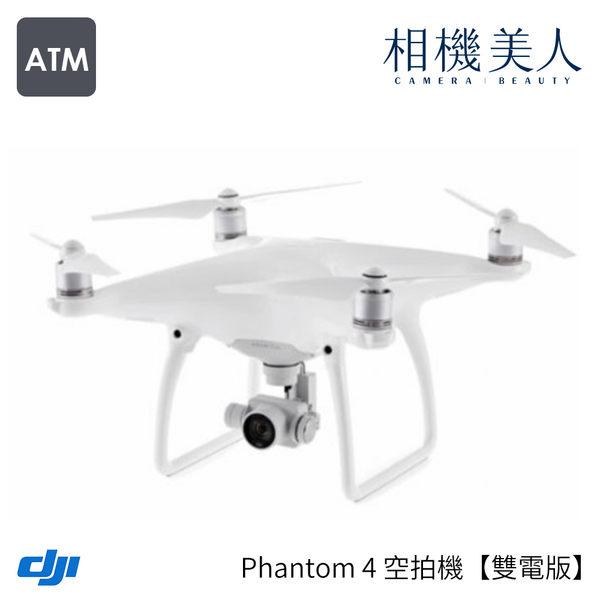 DJI Phantom 4 空拍機 飛行器 dji phantom phantom4 【雙電版】