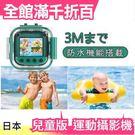 【水中攝影 綠色】日本DROGRACE 兒童版 運動攝影機 成長記錄 郊遊 照相機 聖誕節【小福部屋】