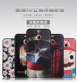 King*Shop~HTC 10 EVO浮雕手機殼彩繪男女商務保護套卡通軟膠套