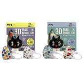 【易廷】 Kuroro 3D立體 幼幼 酷樂樂 醫用口罩【10入x 兩款】 20入/盒 台灣製造