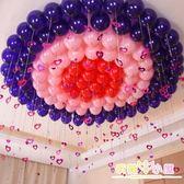 婚慶用品氣球裝飾結婚婚房臥室布置生日派對創意浪漫婚禮告白氣球 九折鉅惠