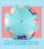 太陽傘 手繪貓咪太陽傘創意黑膠折疊遮陽傘防曬防紫外線超輕晴雨傘女 宜室家居