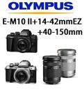 名揚數位 OLYMPUS OM-D E-M10 Mark II + 14-42mm EZ 40-150mm R (12.24期0利率)