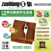 日象 暄暖微電腦溫控電蓋毯(雙人) ZOG-2330B