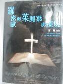 【書寶二手書T2/一般小說_LKR】羅密歐與茱麗葉與殭屍_董籬