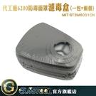 MIT-ST3M6001CN 代工廠6200/3200防毒面罩 濾毒盒