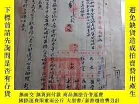 二手書博民逛書店罕見解放初52年:上海衛生局長崔義田毛筆函件2張,以及衛生局公告
