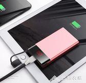 行動電源 超薄大容量行動電源迷你蘋果oppo華為vivo手機MIUI通用便攜沖行動電源  三角衣櫃