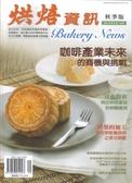 烘焙資訊 秋季號/2019