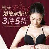 內衣天堂(3件5折)