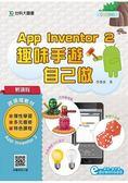 輕課程App Inventor 2 :趣味手遊自己做