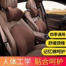 汽車頭枕車用靠頸枕記憶棉車載腰靠汽車用品護頸枕寶馬奧迪奔馳
