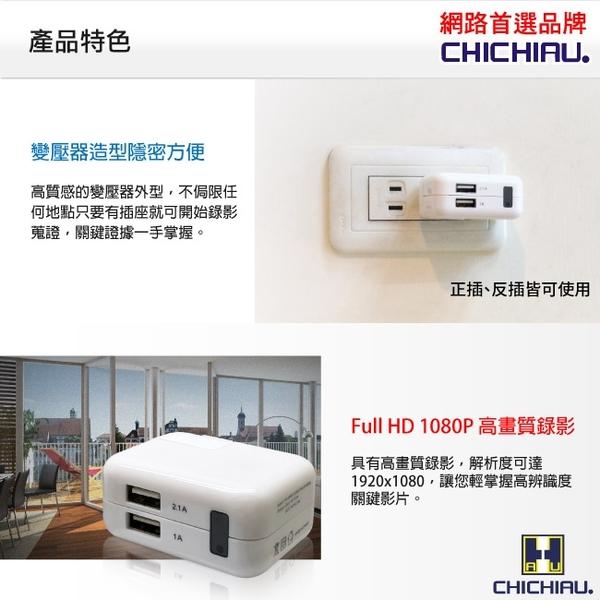 【奇巧CHICHIAU】 Full HD 1080P 變壓器造型微型針孔攝影機(32GB)@四保科技