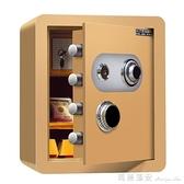 保險箱家用小型入牆 保險櫃辦公床頭機械密碼保管箱防盜45【快速出貨】