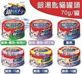 *KING WANG*【12罐】日本《銀湯匙貓罐頭》70g 六種可選 可隨機混搭 / 貓罐頭