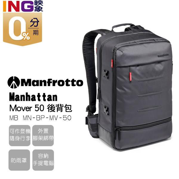 【24期0利率】公司活動期間送腳架 Manfrotto MB MN-BP-MV-50 正成公司貨