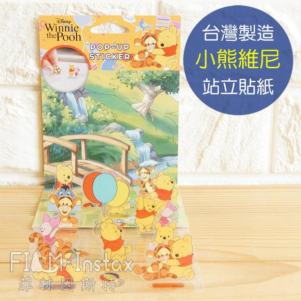 菲林因斯特《 小熊維尼 站立貼紙 》 台灣製造 Disney 迪士尼 Pooh Bear 裝飾貼紙 HLY-121