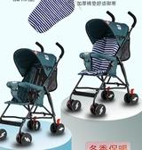 便攜式嬰兒推車輕便摺疊