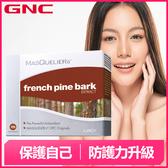 【GNC健安喜】防護升級 LAC松樹皮菁華食品錠175錠(前花青素/OCP)