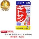 【日本DHC】甲殼素 キトサン 20日/60粒