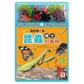 我的第一本昆蟲博士小百科NEW(內含小百科+12款昆蟲學習模型及3個配件)