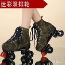 溜冰鞋旱冰鞋成年男女四輪花樣閃光輪旱冰場輪滑鞋雙排輪 YJT【快速出貨】