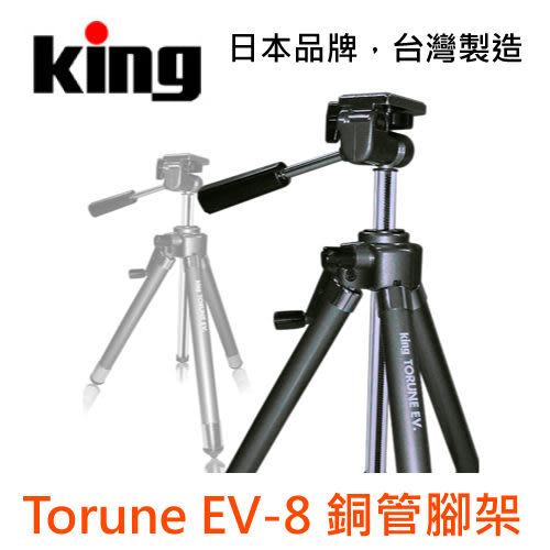 日本King Torune EV-8超高階8節銅管腳架 耐重1kg 日本品牌台灣製造精品【科技鐵灰】