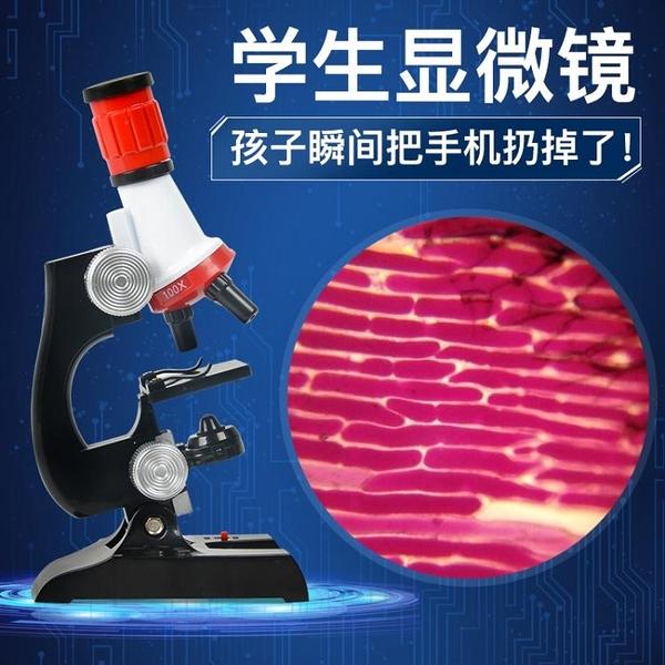 微鏡兒童科學初中生小學生專業生物高倍1200倍家用實驗套裝 【快速出貨】 YTL