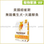 寵物家族-Nutrience紐崔斯《無穀養生犬》成犬(火雞鯡魚)2.5kg