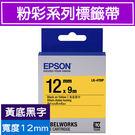 【愛普生 EPSON 標籤帶】 LK-4YBP 黃底黑字12mmx9M 粉彩系列