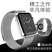 24h出貨 Apple Watch1/2/3通用  手錶 錶帶 米蘭尼斯 不銹鋼 網狀 金屬錶帶 38MM(38mm 復古金)