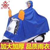 雨衣華海電動摩托車雨衣女電瓶車成人韓國時尚騎行加大加厚男單人雨披 限時熱賣