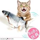 仿真魚電動搖擺跳跳魚玩具 寵物貓 寶寶安...