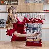 奧蘭科全自動爆米花機商用家用電動爆米花機器不粘鍋爆谷機升級款巴黎衣櫃