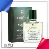 Rene Furterer 荷那法蕊 Astera紫苑草頭皮舒緩精油 50ml(瓶裝)【巴黎丁】