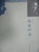 【書寶二手書T7/歷史_MEW】張愛玲傳(增訂版)_張均