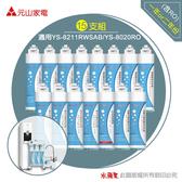 水蘋果居家淨水~快速到貨~元山 YS-8211RWSAB / YS-8020 RO 飲水機專用濾心(15支組)