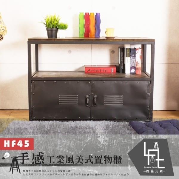 【微量元素】 手感工業風美式置物櫃 HF45 展示櫃 收納櫃 書架【多瓦娜】