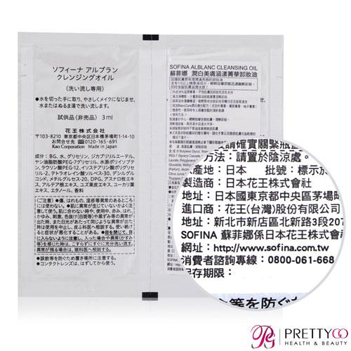 SOFINA 蘇菲娜 潤白美膚涵漾卸妝油(3mlX2)-百貨公司貨【美麗購】
