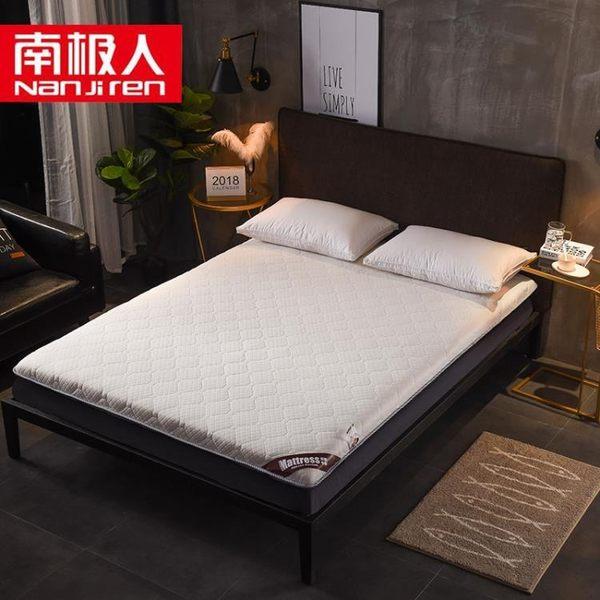 床墊 南極人床墊1.2米1.5m1.8m雙人床褥床榻榻米墊子學生宿舍墊被褥子 米蘭街頭YDL