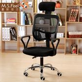 家用電腦椅轉椅 人體工學電腦椅網椅升降職員椅辦公椅子WY【全館免運八五折】