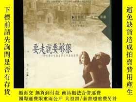 二手書博民逛書店罕見要走就要夠狠--一位哈佛女生獨自穿過中亞的故事Y15756