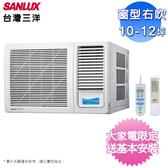 (含基本安裝)台灣三洋10-12坪窗型右吹冷氣 SA-R72G